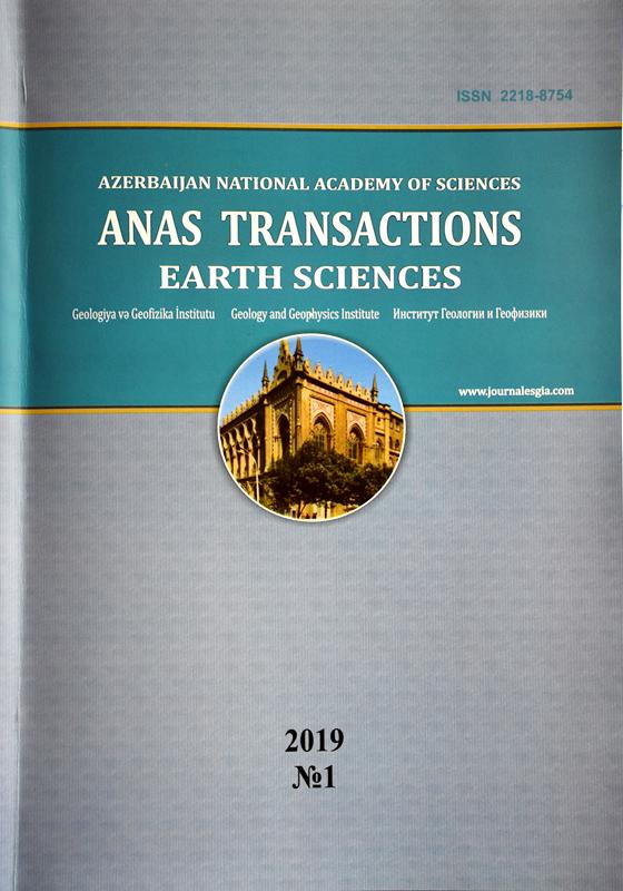 """Вышел очередной номер журнала """"ANAS TRANSACTIONS, EARTH SCIENCES"""""""