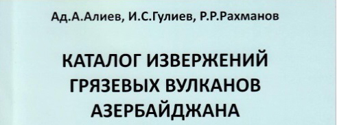 """""""Azərbaycanın palçıq vulkanlarının püskürmələrinin kataloqu"""" çapdan çıxıb"""